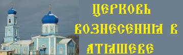 Церковь Вознесения в Атяшеве